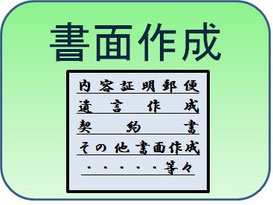 弁護士による書面作成|相模原、相模大野、町田で弁護士をお探しなら当弁護士事務所へ
