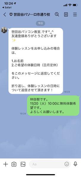 世田谷パソコン教室LINE