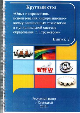 Публикация в сборнике
