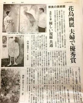 内海 城野 ダブル受賞の新聞記事