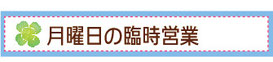 金沢市の整体ほしみぐさは月曜日が定休日です。