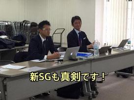 新SG2人組