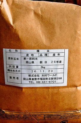こちらは新規会員特典の試食米3kg のお米です^^