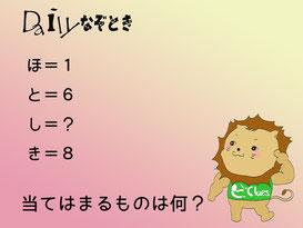 【謎解き】Daily謎解き83