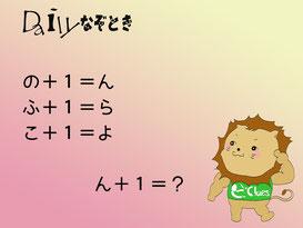 【謎解き】Daily謎解き71