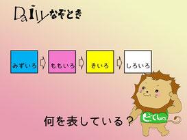 【謎解き】Daily謎解き87