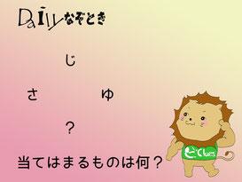 【謎解き】Daily謎解き82