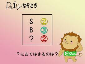 【謎解き】Daily謎解き73