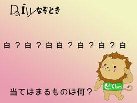 【謎解き】Daily謎解き86
