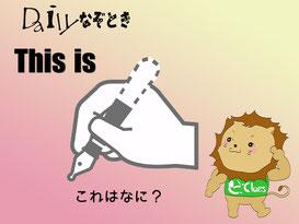 【謎解き】Daily謎解き85