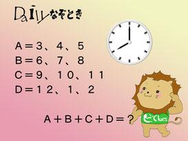 【謎解き】Daily謎解き28