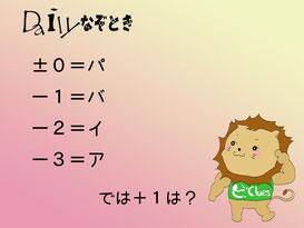 【謎解き】Daily謎解き81