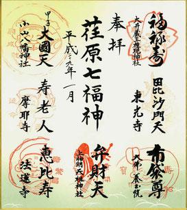 荏原七福神の朱印を押された色紙写真