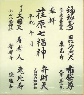 荏原七福神色紙の写真
