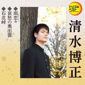 『雨恋々 哀愁の奥出雲 石北峠』ジャケット写真