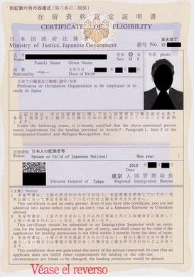 在留資格認定申請書
