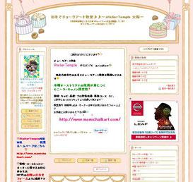 お寺でチョークアート教室♪♪~AtelierTemple 大阪~