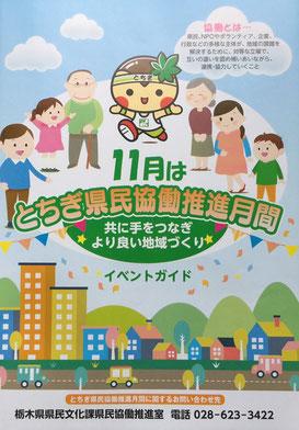 平成28年のリーフレットです。今年のリーフレットは10月に県内の学校・公共機関に配布されます。