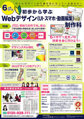 初歩から学ぶWebデザイン(UI・スマホ・アニメーション)制作科 リーフレット表面 PDFダウンロード
