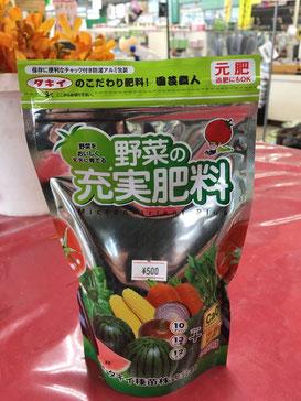 土に混ぜ込むの肥料としておすすめの「野菜の充実肥料」
