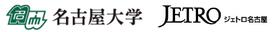 名古屋大学JETRO協賛事業 プレゼンテーション