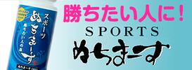 総合型地域スポーツクラブ アスリート工房 オフィシャルパートナー ぬちまーす