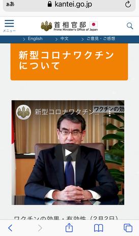 画像:首相官邸ホームページ(https://www.kantei.go.jp/)に掲載されている「新型コロナワクチンについて」ページの画面キャプチャ