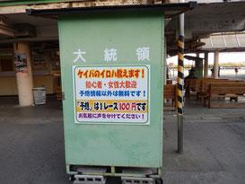 笠松競馬場 場内散歩その1 トップ画像