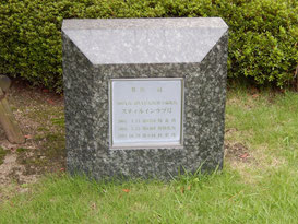 京都競馬場 記念碑 スティルインラブ