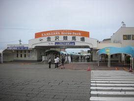 金沢競馬場 トップ画像