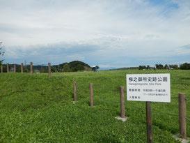 世界遺産 柳之御所史跡公園