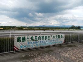 水沢競馬場,トップページ画像