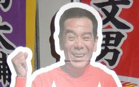 大井の帝王 的場文男さん