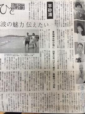平砂浦の波 サーフィン 粟田和幸