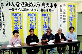 石垣島に軍事基地をつくらせない市民連絡会が会見を開いた=23日、市内事務所