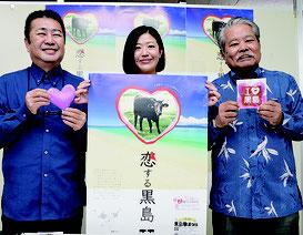 「恋する黒島」企画をPRする(右から)上亀会長、濵田智佳子さん(YVB)、高嶺理事長=27日、YVB事務所