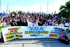 ダイビングフェスタが開幕し出発式が行われた=8日午前、浜崎マリーナ