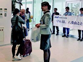 中部空港行きANA580便の乗客に記念品が配布された(同社提供)=8日午後、新石垣空港