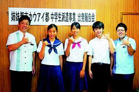 カウアイに派遣される高橋さん(中央左)、藤原さん(中央)、山内君(中央右)=14日午後、石垣市役所