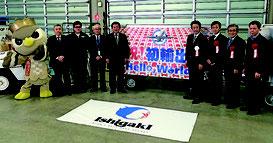 香港向け貨物の輸出開始セレモニーが行われた=19日午前、新石垣空港