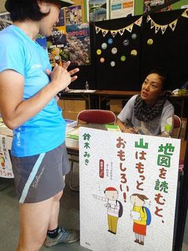 鈴木みきさんにサインをいただく