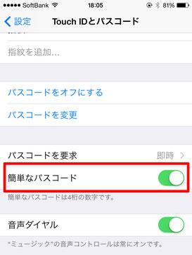 iPhoneパスコード英字変更1