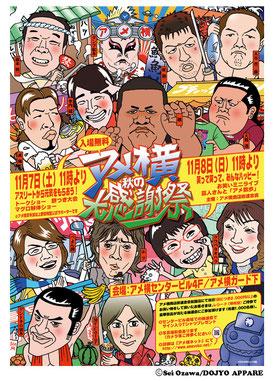 ↑『アメ横秋の大感謝祭』2009年版ポスター