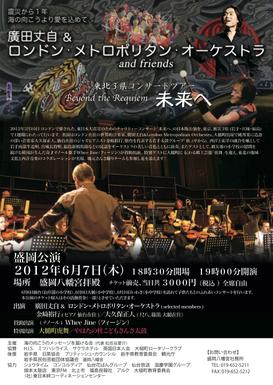 廣田丈自&ロンドンメトロポリタンオーケストラ|Cross Culture Holdings  松任谷愛介|
