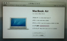 MacBook Air(11-inchi,mid 2012) 交換後
