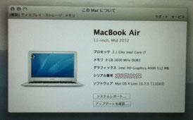 MacBook Air(11-inchi,mid 2012) 交換後
