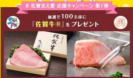 佐賀県懸賞-佐賀牛などプレゼント