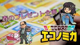 ゲーム懸賞-エコノミカ-プレゼント