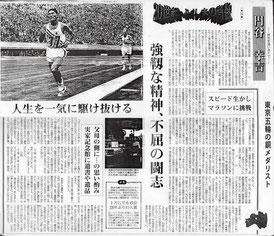 円谷幸吉(東京オリンピック1964)