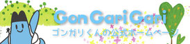 ゴンガリくんのホームページ